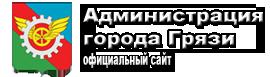 Администрация города Грязи | Официальный сайт